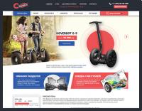 Интернет-магазин гироскутеров, сигвей