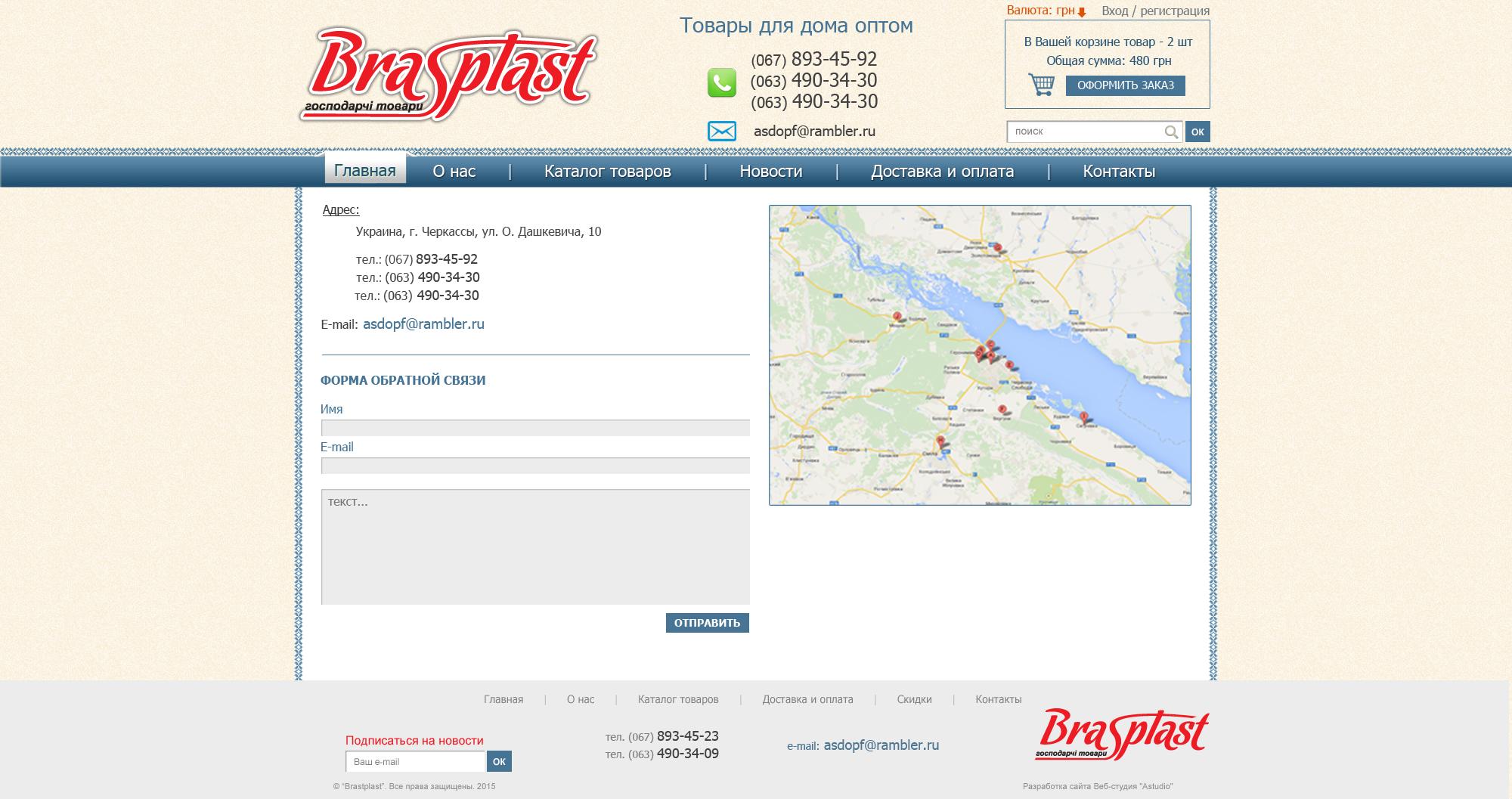 Верстка интернет-магазина Brasplast