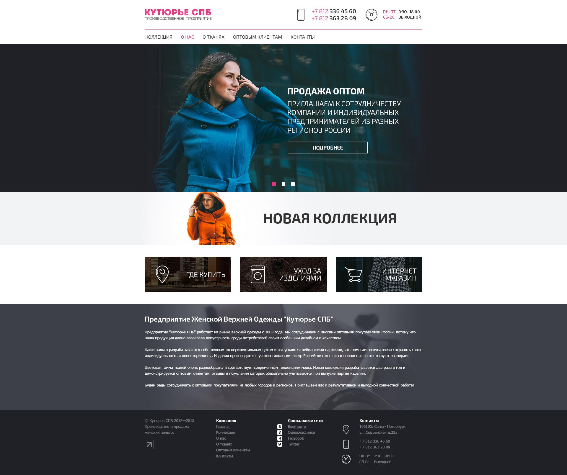 Верстка сайта couturier-com.ru