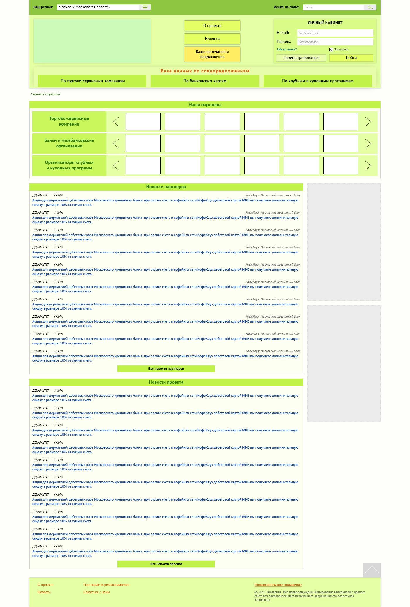Верстка сайта с применением jquery и php