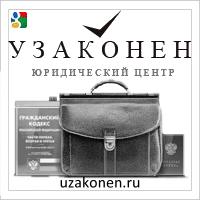 uzakonen.ru