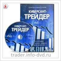 trader.info-dvd.ru