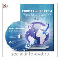 social.info-dvd.ru