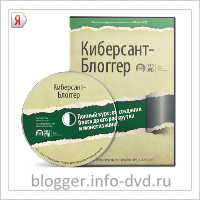 blogger.info-dvd.ru