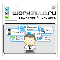 workzilla.ru