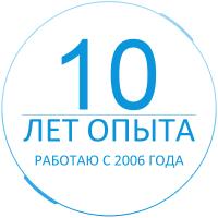 10 лет опыта