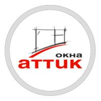 Компания Аттик