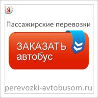 perevozki-avtobusom.ru