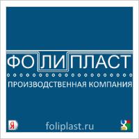 foliplast.ru