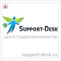 support-desk.ru
