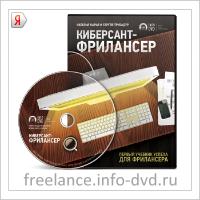 freelance.info-dvd.ru
