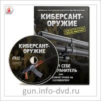 gun.info-dvd.ru