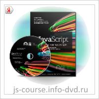 js-course.info-dvd.ru