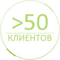 Более 50 клиентов