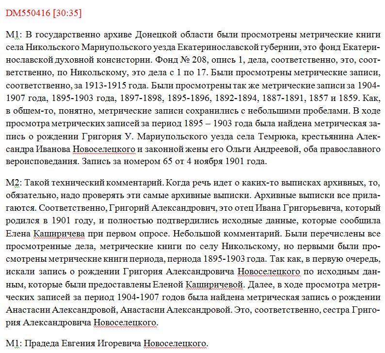 Семья Новоселецких