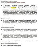 Новгородский государственный жилищный инспектор Алексашкин