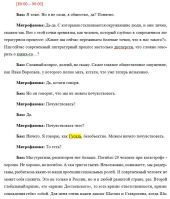 Литературные беседы