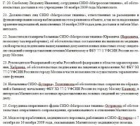 Суд по ОАО Волготанкер, час второй