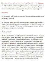 Милявская vs Кураев