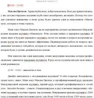 Максим Цветков - Карьерный коучинг