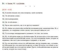 Интервью Калгин - Блохин