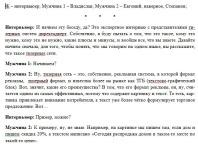 Интервью_2(Степанов-Сидоров)