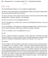 Интервью Сергея Ивановича Лёвкина