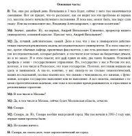 Круглый стол Роскосмос
