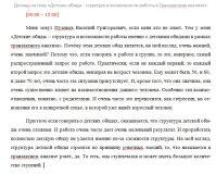 Василий Пузиков - Детские обиды