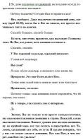 Интервью Валентина Матвиенко