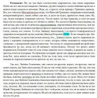 Сидоренко Татьяна