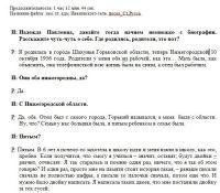 Заместитель главы Ивановского сельского поселения Старая Русса