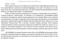 Марк Марцинковский - Как привлекать людей