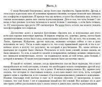 Омельченко, Блог про стройность