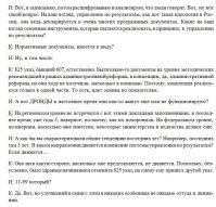 Кондратьев - Тула - интервью