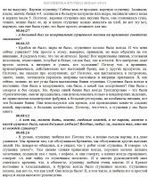 Виктор Беляев - Сгущёнка