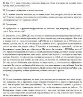 Начальник управления - Светлана Анатольевна.