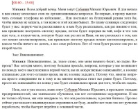 Интервью Собанин
