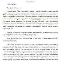 Интервью Ирина Клейман
