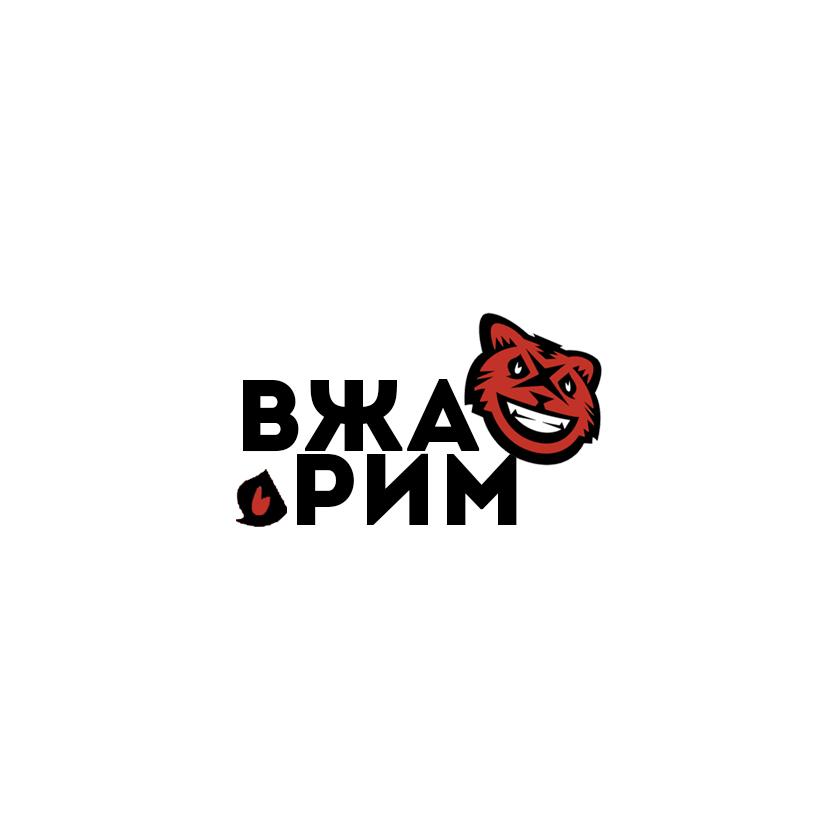 Требуется, разработка логотипа для крафт-кафе «ВЖАРИМ». фото f_90860369a10188fb.jpg