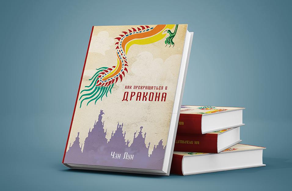 Обложка для книги фото f_9115f6070c88a65e.jpg