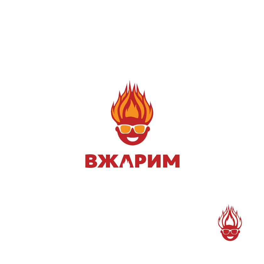 Требуется, разработка логотипа для крафт-кафе «ВЖАРИМ». фото f_9506036984962158.jpg