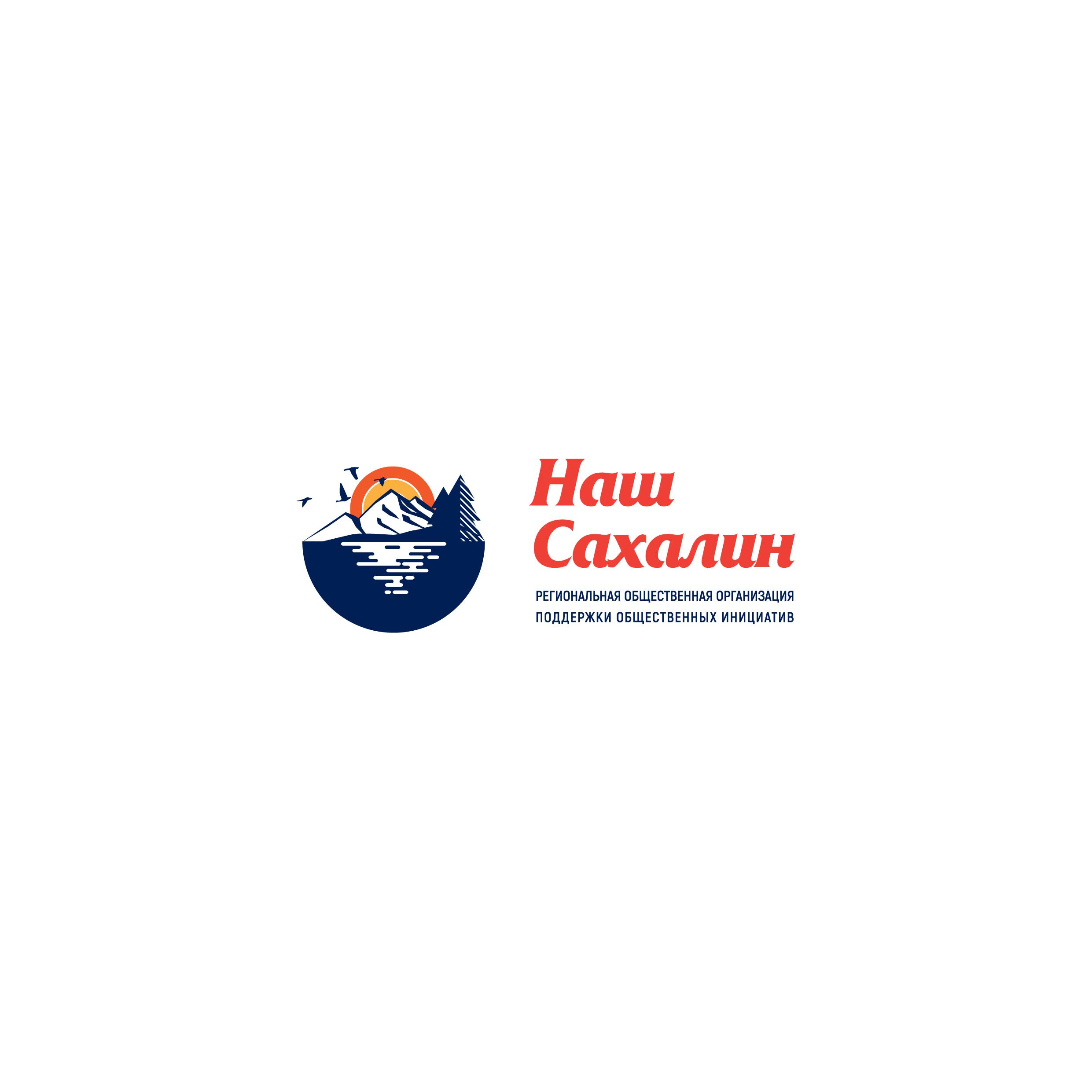 "Логотип для некоммерческой организации ""Наш Сахалин"" фото f_8115a7c41f80a131.jpg"