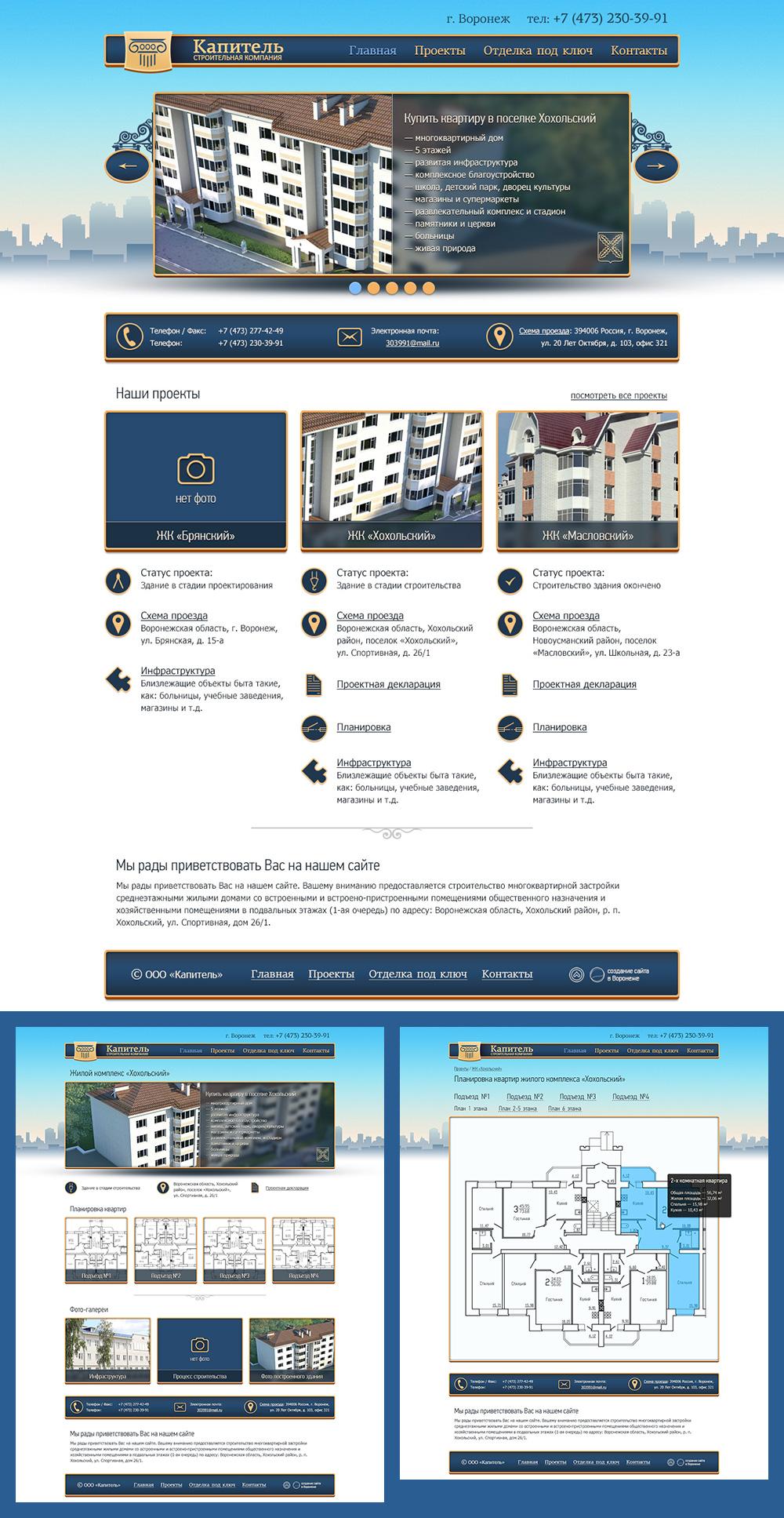 Капитель — строительная компания