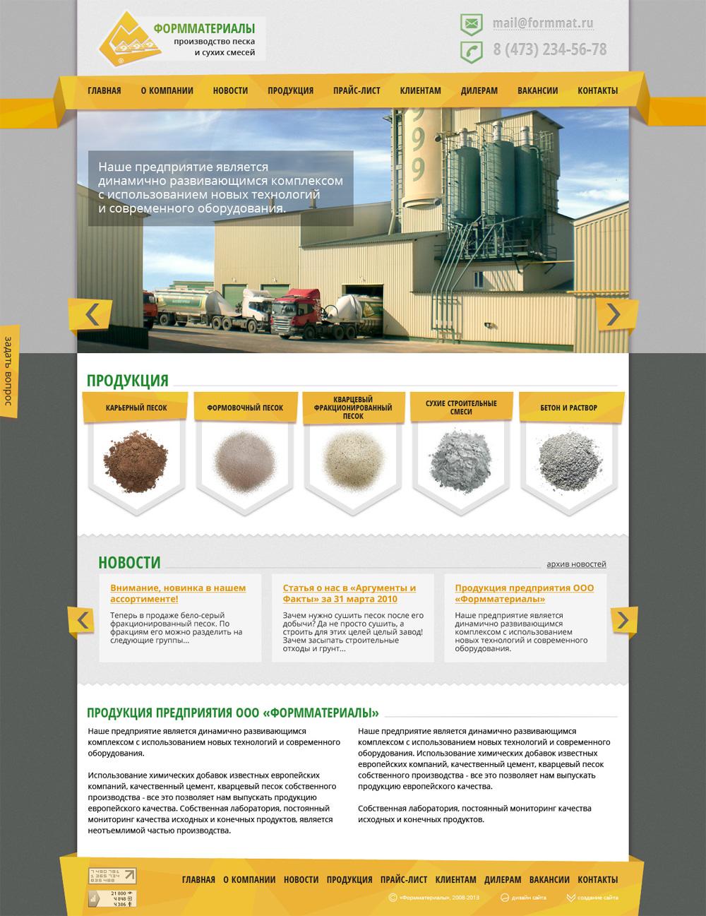 Формматериалы — производство песка и сухих смесей