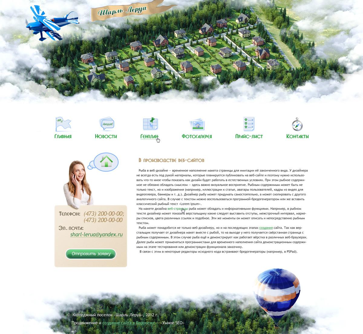 Шарль леруа — коттеджный поселок (2 версия дизайна)