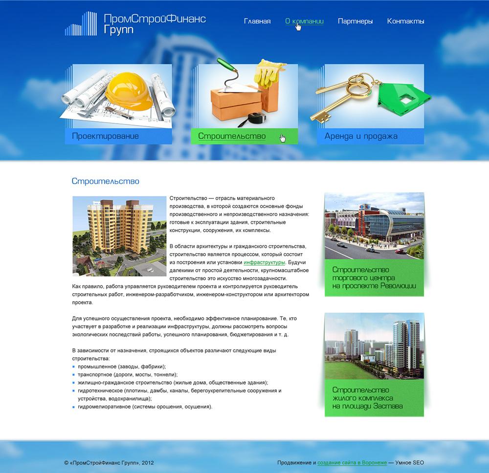 ПромСтройФинанс Групп — строительная компания