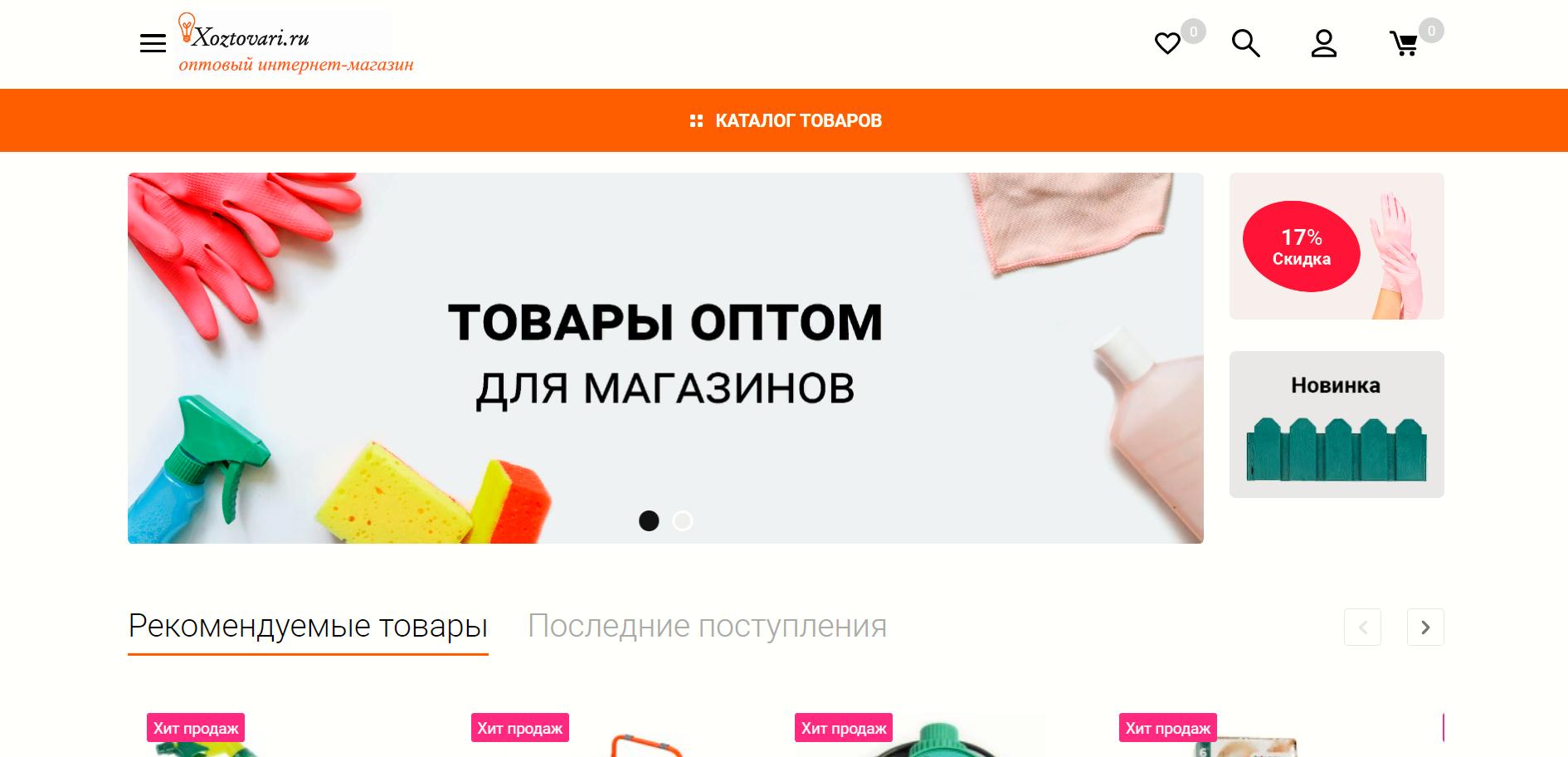 Разработка логотипа для оптового интернет-магазина «Хозтовары.ру» фото f_576606c9e788c464.png