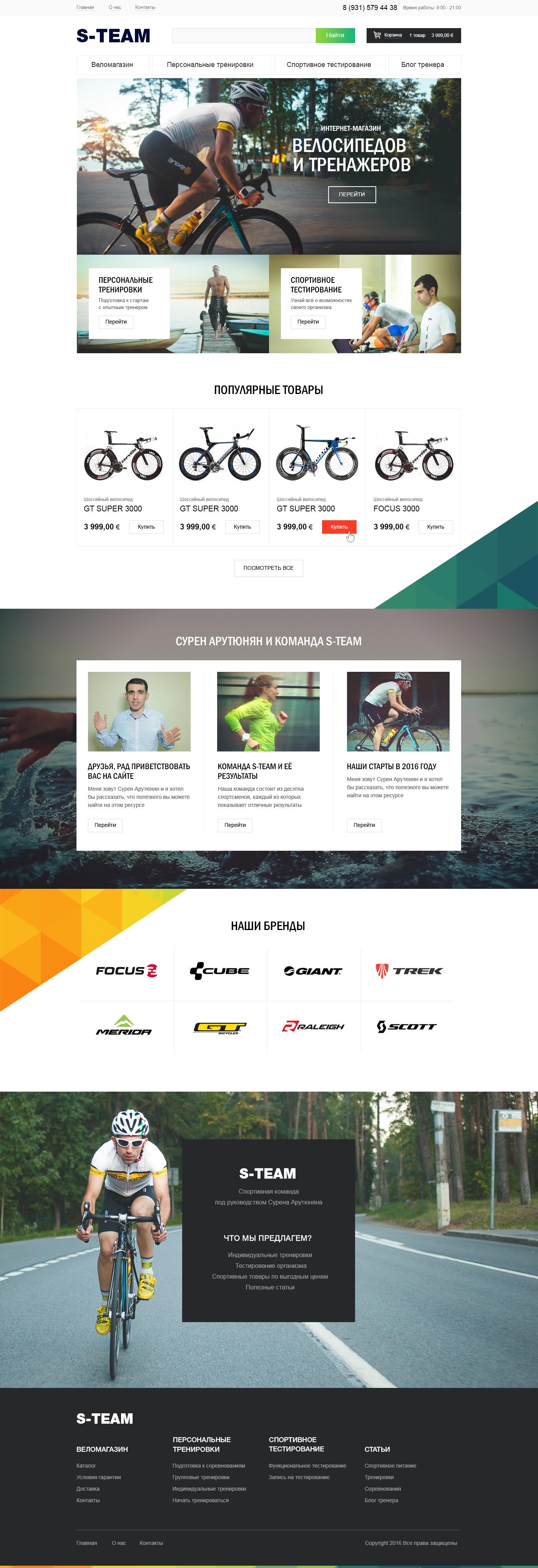 Сайт для спортивной команды
