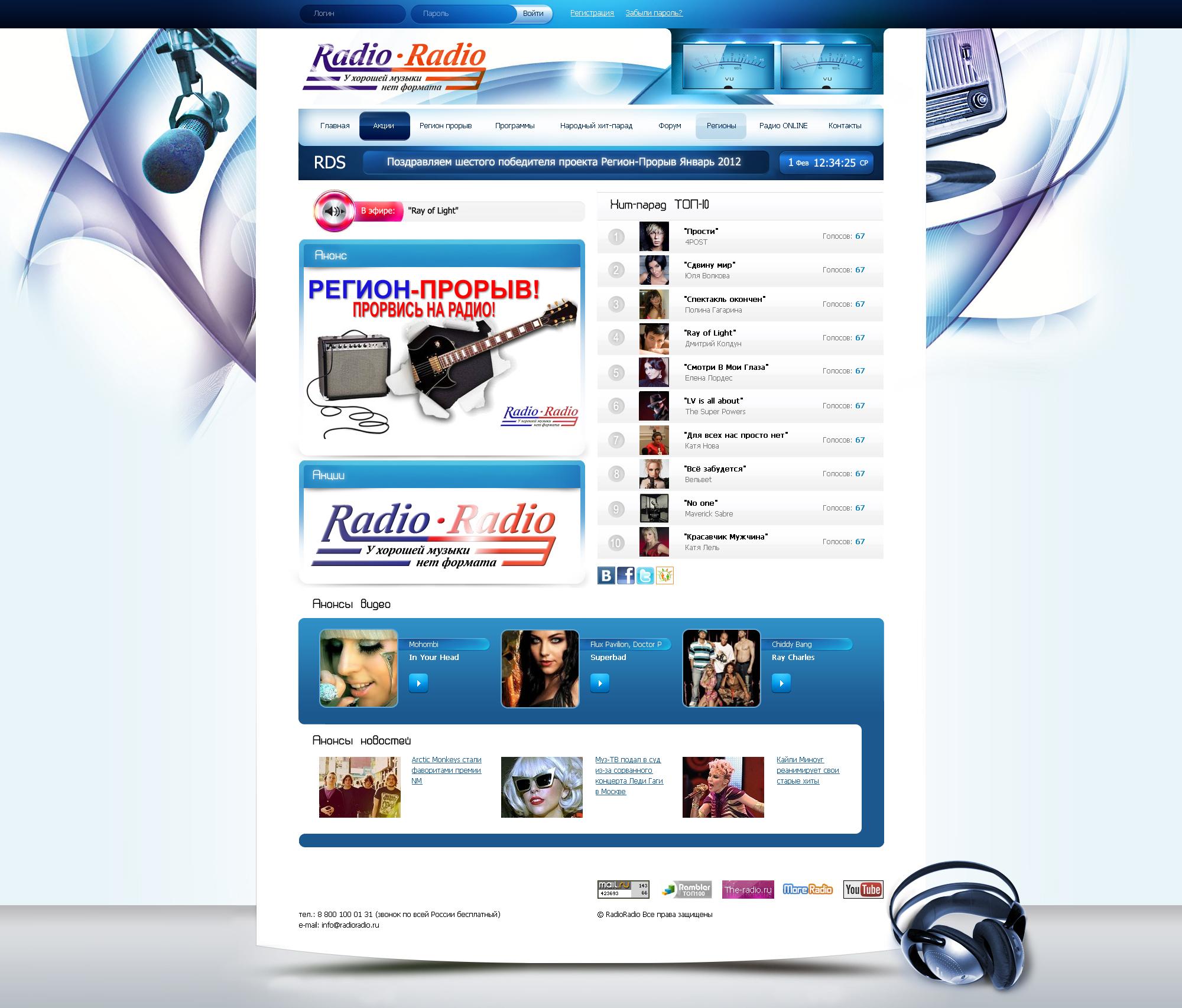 Сайт для радио